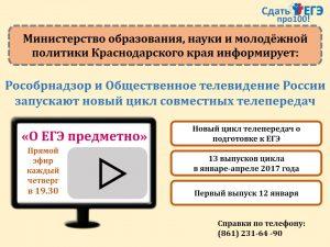 """""""О ЕГЭ предметно""""_Рособрнадзор и Общественное телевидение России запускают новый цикл совместных телепередач"""